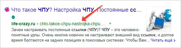 ЧПУ в поисковой выдаче Яндекса