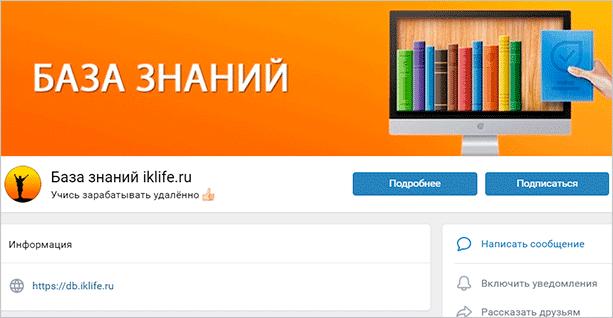 Группа ВКонтакте базы знаний iklife.ru