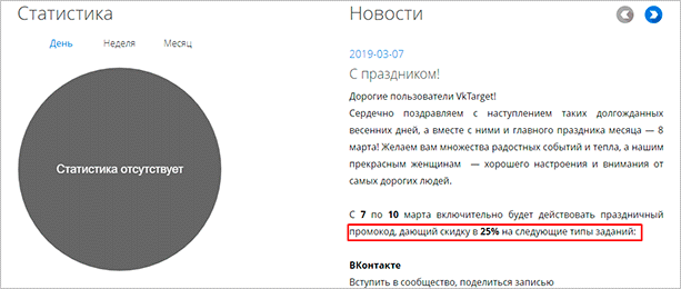 Информация о скидке на Vktarget