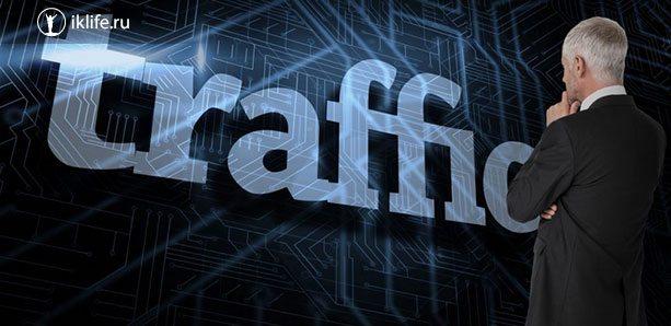 Как получить трафик на сайт