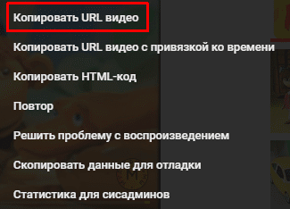 Копирование URL