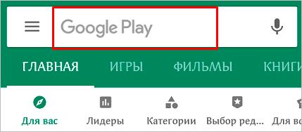 Приложение Play Маркет
