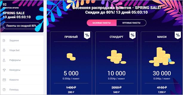 Покупка поинтов Vtope