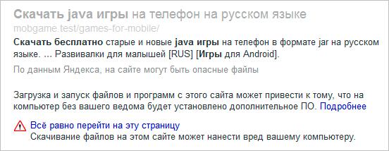 Предупреждение Яндекса об опасности сайта