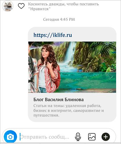Пример сообщения в Direct