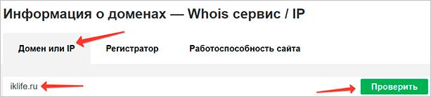 Проверка whois-данных домена