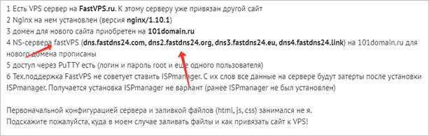 Скриншот из вопросника