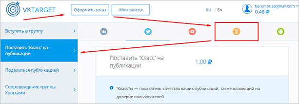 Создание задания на сервисе Vktarget