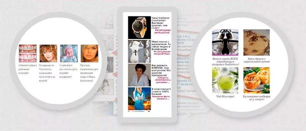 Тизерная реклама на различных сайтах