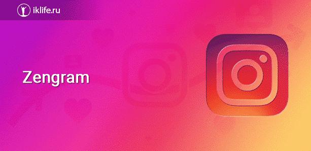 Zengram: обзор сервиса
