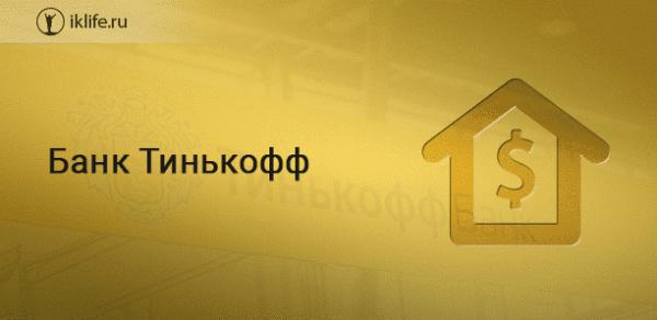 Банк Тинькофф: официальный сайт