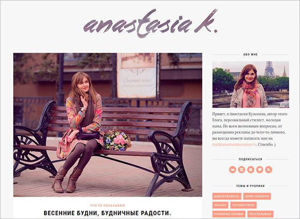 Блог о стиле