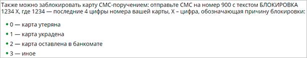 Блокировка через SMS