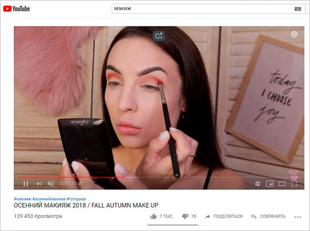 Бьюти-блогер учит макияжу