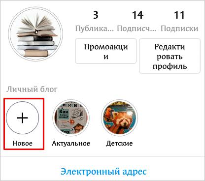 """Добавление записи в """"Актуальное"""""""