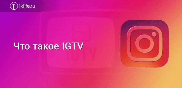 IGTV в Инстаграме – что это