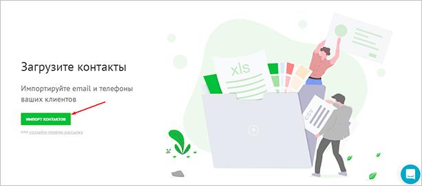 Импорт базы электронных адресов