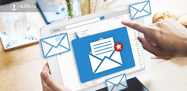 Как сделать рассылку по email