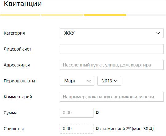 Квитанция ЖКУ