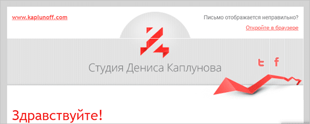 Начало email-письма