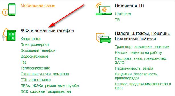 Оплата ЖКУ через Сбербанк