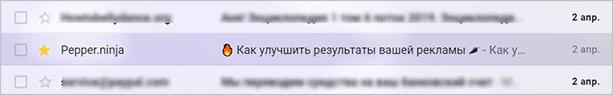 Пример удачного заголовка со смайлом