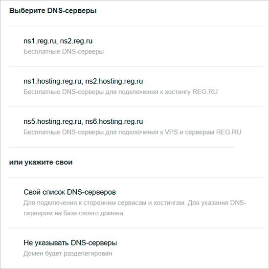 Редактирование DNS в Reg.ru