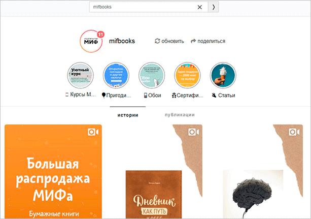 "Сервис ""insta-stories.ru"""