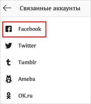 Соцсети, доступные для синхронизации