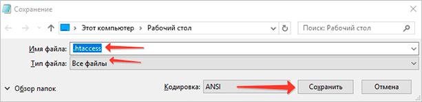 Создание htaccess в Windows