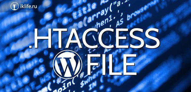 Зачем нужен файл htaccess