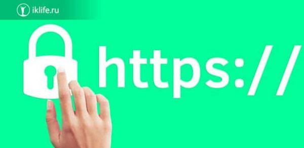 Защищенный протокол HTTPS
