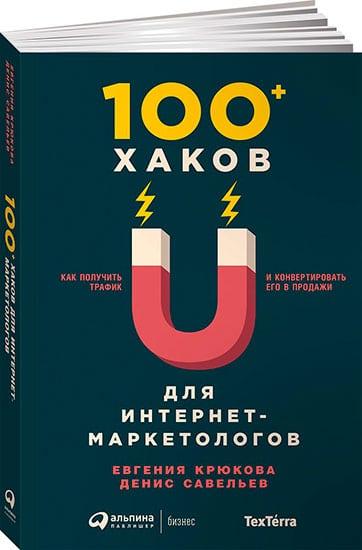 """""""100+ хаков для интернет-маркетологов"""""""