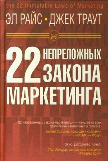 """""""22 непреложных закона маркетинга"""""""