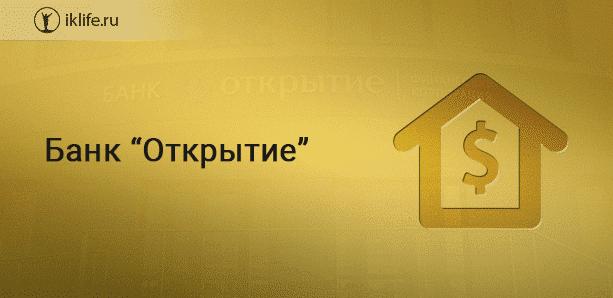 Открытие банк онлайн калькулятор кредита физическим лицам