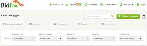 Биржа рекламы для Одноклассников