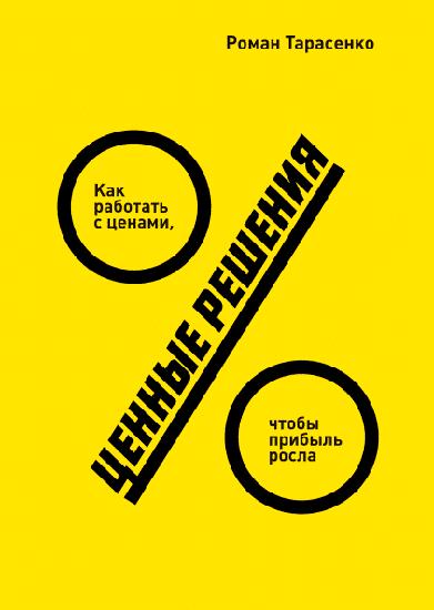 """""""Ценные решения"""""""
