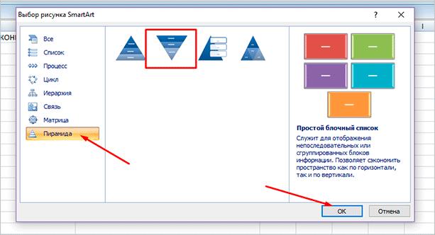 Фигура в Excel