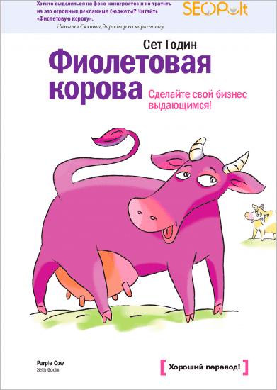 """""""Фиолетовая корова"""""""