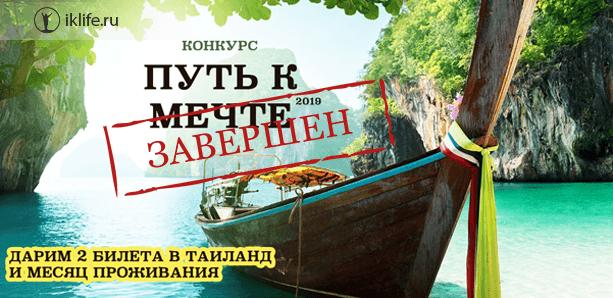 """Итоги конкурса """"Путь к мечте 2019"""""""