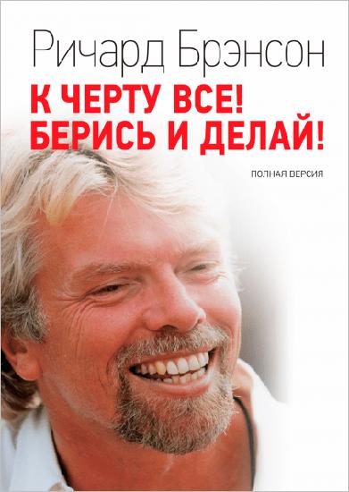 Книга-автобиография Р. Брэнсона