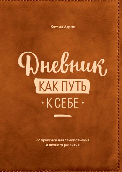"""Книга """"Дневник как путь к себе"""""""