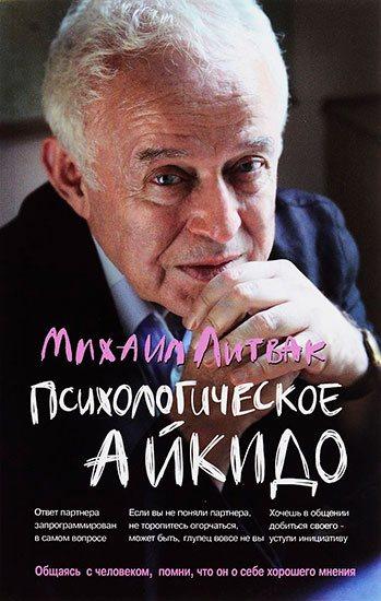 Книга М. Литвака