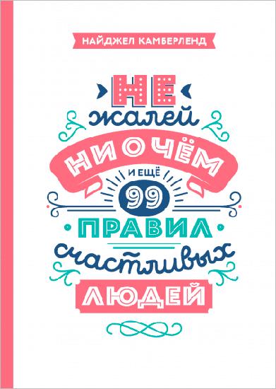 """Книга """"Не жалей ни о чем"""""""