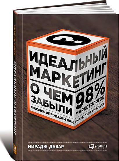 Книга об идеальном маркетинге