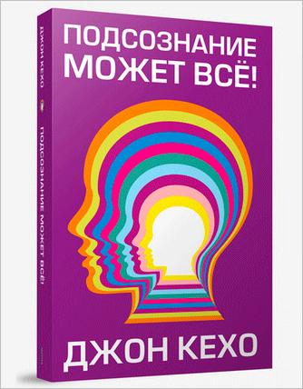 """Книга """"Подсознание может все!"""""""