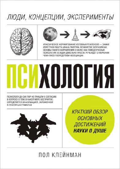 """Книга """"Психология"""""""