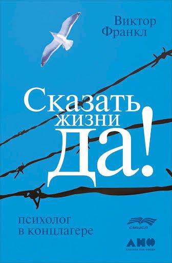 """Книга «Сказать жизни """"Да!""""»"""