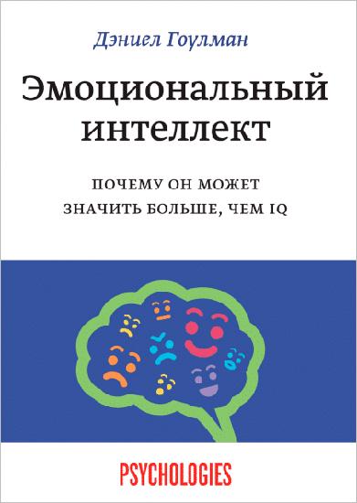 Лучшая книга об эмоциональном интеллекте