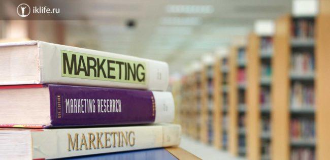 Топ книги по маркетингу для начинающих